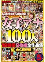 「ROCKET5周年記念 超プレミアムコレクション 女子アナ100人10時間全作品集」のパッケージ画像