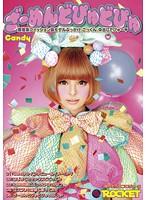 「ざーめんどぴゅどぴゅ 原宿系ファッション誌モデルぶっかけ、ごっくん、中出しでびゅー◆ Candy」のパッケージ画像