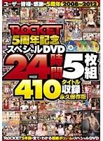 「ROCKET5周年記念 スペシャルDVD 24時間410タイトル収録 永久保存版」のパッケージ画像