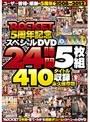 ROCKET5周年記念 スペシャルDV...