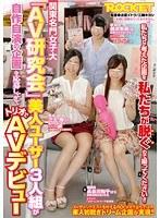 関東名門女子大「AV研究会」美人ユーザー3人組が自作自演の企画を応募してきてトリオでAVデビュー ダウンロード