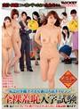 私立R学園ママさん裏口入試チャレンジ 全裸羞恥入学試験
