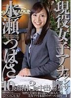 現役女子アナウンサー 水瀬つばさ - アダルトビデオ動画 - DMM.R18
