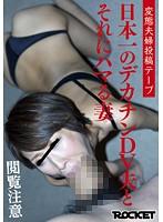 日本一のデカチンDV夫とそれにハマる妻 ダウンロード