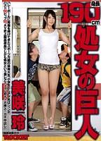 身長190cm処女の巨人 美咲玲