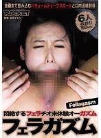 (1rct00614)[RCT-614] フェラガズム ダウンロード