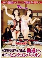 (1rct00622)[RCT-622] 女性社員だけの宴会に勘違いで呼ばれたピンクコンパニオン ダウンロード