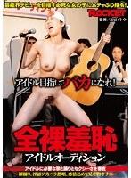 全裸羞恥アイドルオーディション ダウンロード