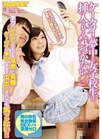 (1rct00640)[RCT-640] ケータイに夢中な女子校生は挿入されても気づかない 2 ダウンロード
