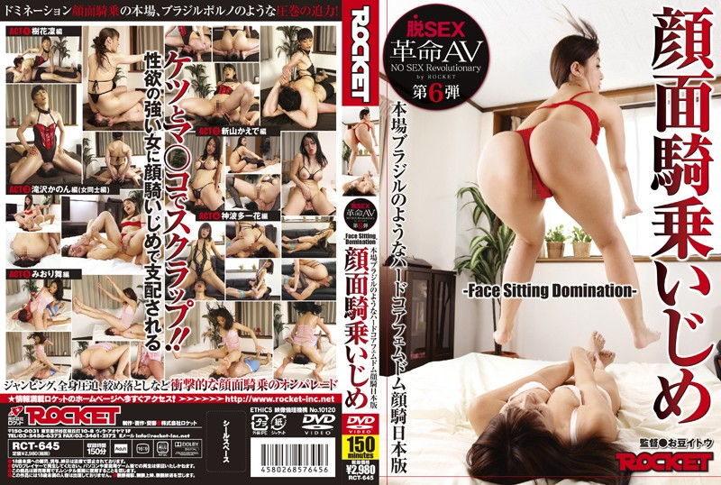 顔面騎乗いじめ-Face Sitting Domination-