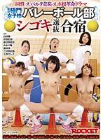 (1rct00663)[RCT-663] 私立極門女子校バレーボール部シゴキ選抜合宿 ダウンロード