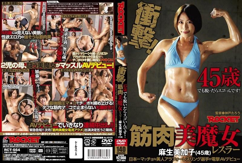 人妻、加藤ツバキ(夏樹カオル)出演の中出し無料熟女動画像。筋肉美魔女レスラー 麻生美加子(45歳)