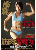 筋肉美魔女レスラー 麻生美加子(45歳) ダウンロード