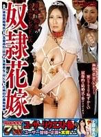 (1rct00681)[RCT-681] 屈辱と恥辱のウエディングドレス 奴隷花嫁 椎名ゆな ダウンロード