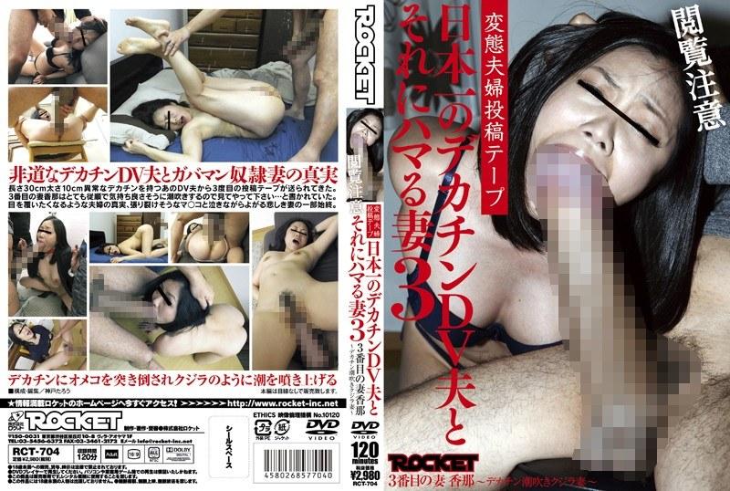 日本一のデカチンDV夫とそれにハマる妻 3