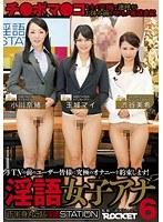 淫語女子アナ 6 下半身丸出し淫語STATION - アダルトビデオ動画 - DMM.R18