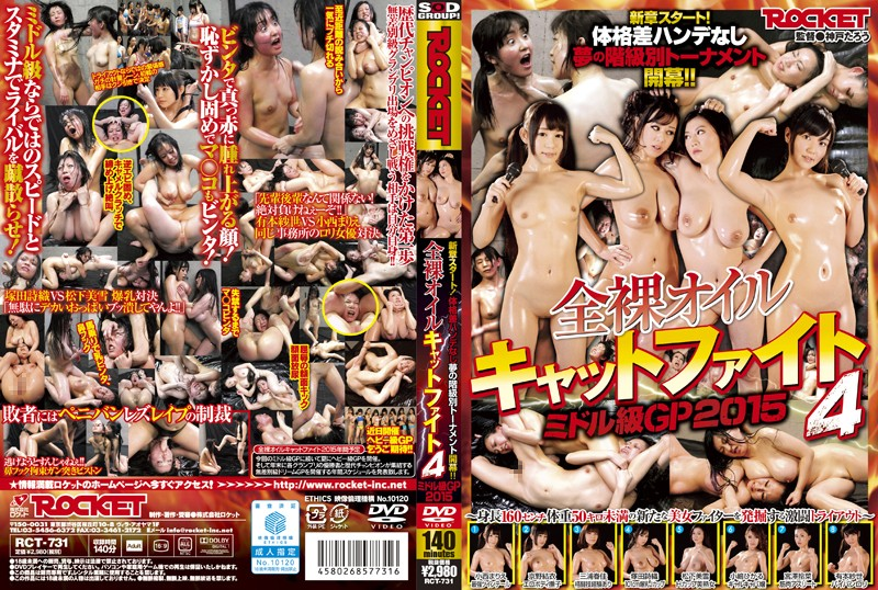 [RCT-731] 全裸オイルキャットファイト4 ミドル級GP2015