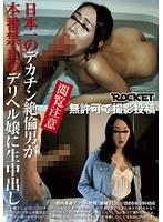 無許可で撮影投稿閲覧注意 日本一のデカチン絶倫男が本番禁止のデリヘル嬢に生中出し ダウンロード