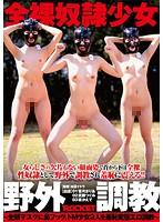 全裸奴隷少女野外調教 ~前頭マスクに鼻フック、ドM少女3人を羞恥変態エロ調教~