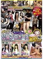 中出し公開プロポーズ成功したら結婚式費用100万円
