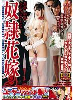 (1rct00747)[RCT-747] 屈辱と恥辱のウエディングドレス 奴隷花嫁 2 浜崎真緒 川上ゆう ダウンロード