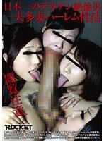 日本一のデカチン絶倫男 一夫多妻ハーレム性活 ダウンロード