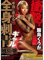 衝撃!本当に会える全身刺青ギャル風俗嬢 飯島くうが ダウンロード