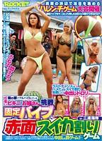 固定バイブで赤面スイカ割りゲーム in三浦海岸 - アダルトビデオ動画 - DMM.R18