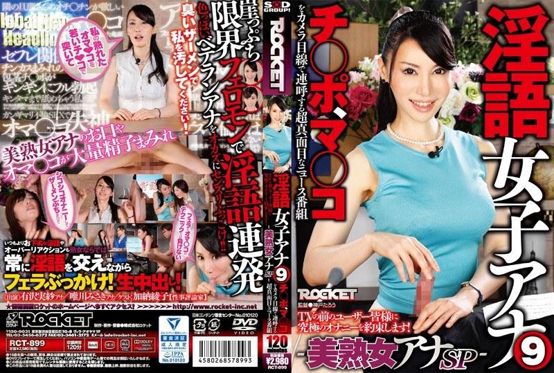 女子アナ、有沢実紗出演のぶっかけ無料動画像。淫語女子アナ 9 美熟女アナSP