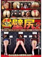 変態尻フェチのための壁尻風俗店 2 - アダルトビデオ動画 - DMM.R18
