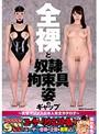 全裸と奴隷拘束具姿のギャップ~変態マゾメス日本人完全カタログ~