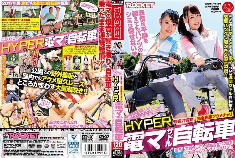 [RCTD-026] HYPER電マサドル自転車 澁谷果歩 羞恥 企画