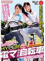 HYPER電マサドル自転車 ダウンロード