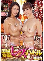 かかってこいよ小早川怜子 因縁女優とガチンコレズバトル3番勝負