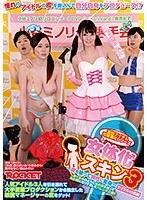 女体化スキン3~皮を被って異性に変身~アイドルの皮編