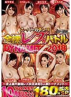 スーパーガチンコ全裸レズバトルDYNAMITE2018 ダウンロード