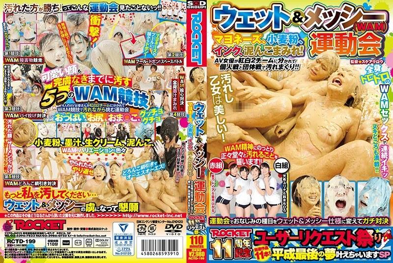 CENSORED RCTD-199 ウェット&メッシー(WAM)運動会, AV Censored
