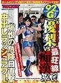巨乳女子プロレスラー優梨VS最狂線痴●軍団