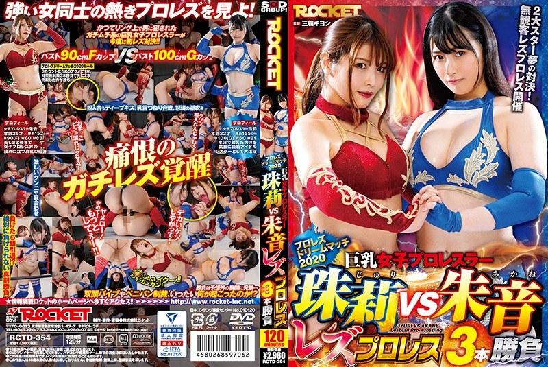 巨乳女子プロレスラー珠莉VS朱音 レズプロレス3本勝負 パッケージ画像