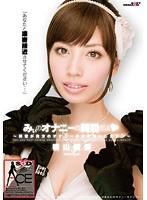 (1sace00015)[SACE-015] みぃのオナニーの時間だよ(ハート) 横山美雪 ダウンロード