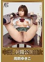 「中出し射精公衆便女 周防ゆきこ」のパッケージ画像
