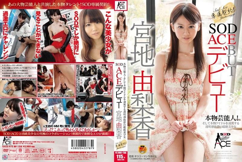 染五郎さんは別の大物芸能人 avとすぐに結婚