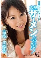 「宮地由梨香 清純アイドルフェイスに大量ザーメンぶっかけ!」のパッケージ画像