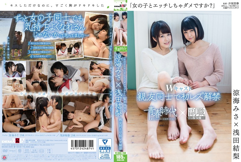 "1sdab00009pl SDAB 009 Yuri Asada, Misa Suzumi   ""Would You Fuck Another Girl?"" Misa Suzumi x Yuri Asada Co Star   Best Friends Finally Ready For Their First Lesbian Fuck"