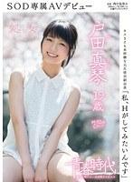 「私、Hがしてみたいんです」 戸田真琴 19歳 処女 SOD専属AVデビュー