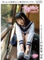 「私、もっと気持ちいい事が知りたいです」戸田真琴 19歳 初めて尽くし4本番 ダウンロード