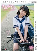 (1sdab00025)[SDAB-025] 「私とえっちしませんか?」 戸田真琴 19歳 元生徒会副会長が妄想するえっちな●校生活 ダウンロード