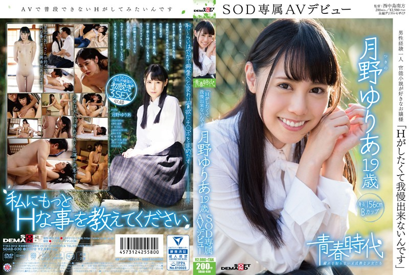 "[SDAB-030] ""I Want To H To B..."