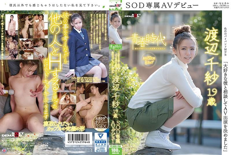 [SDAB-035] 「大好きな彼と相談してAV出演を決めました」渡辺千紗 19歳 SOD専属AVデビュー パイパン 女子大生