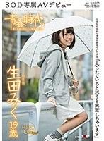 「見られていると思うと興奮しちゃいます」 生田みく 19歳 SOD専属AVデビュー サムネイル小